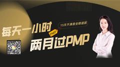 2021年6月PMP®考前培训