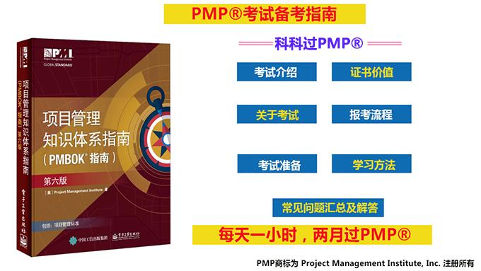 2021年6月PM®P备考计划表
