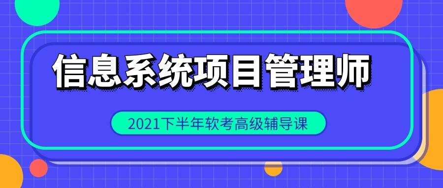 2021年(下)信息系统项目管理师备考计划表