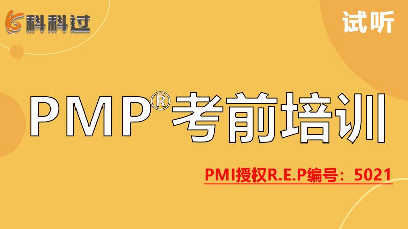 2021年12月PMP®考前培训
